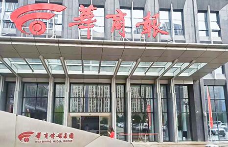 Huashang Media Group Building.jpg